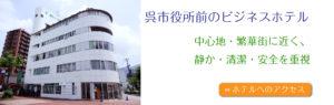 呉市の非喫煙者専用ビジネスホテル・第1パークホテル・外観