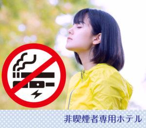 呉市の非喫煙者専用ビジネスホテル・第1パークホテル
